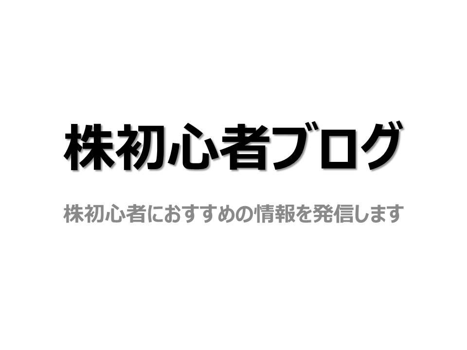 ブログ 株 初心者